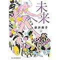 未来へ・・・(上) (ハルキ文庫 あ 22-2) (0 クリップ)