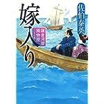 嫁入り 鎌倉河岸捕物控(三十の巻)