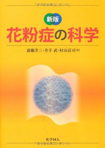 花粉症 科学 斎藤