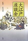 大江戸座談会