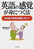 英語の感覚が身につく法—日本語の発想は通用しない!?