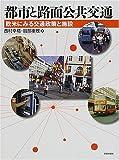 都市と路面公共交通―欧米にみる交通政策と施設