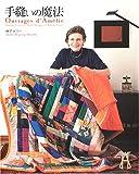 手縫いの魔法―アメリーのパッチ&キルト