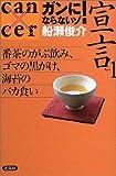 ガンにならないゾ!宣言〈PART1〉番茶のがぶ飲み、ゴマの黒がけ、海苔のバカ食い