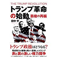トランプ革命の始動  覇権の再編