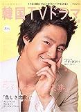 もっと知りたい!韓国TVドラマ (Vol.8)