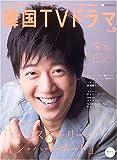 もっと知りたい!韓国TVドラマ (Vol.9)