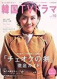 もっと知りたい!韓国TVドラマ (Vol.10)