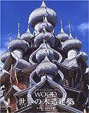 世界の木造建築