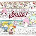サンリオキャラクター塗り絵ブック Smile! (0 クリップ)