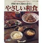 やさしい和食―季節の香りと風味を食卓に (マイライフシリーズ特集版)