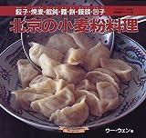 北京の小麦粉料理―餃子・焼麦・【ワン】飩・麺・餅・饅頭・包子