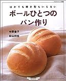 ボールひとつのパン作り―はかりも焼き型もいらない