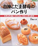 白神こだま酵母のパン作り―世界自然遺産「白神山地」の恵みの野生酵母