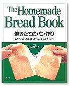 焼きたてのパン作り—あなたのおうちで、ほっかほかパンのでき上がり