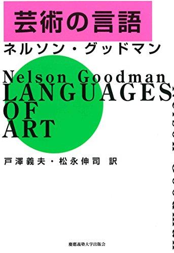 ネルソン・グッドマン『芸術の言語』