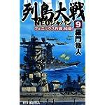 列島大戦NEOジャパン (9) フェニックス作戦、始動! (RYU NOVELS)