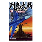 列島大戦NEOジャパン〈10〉合衆国の落日 (RYU NOVELS)
