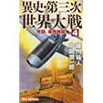 異史・第三次世界大戦 4 死闘、東西戦線! (RYU NOVELS)
