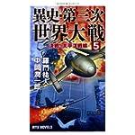 異史・第三次世界大戦 5 (RYU NOVELS)