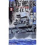 日布艦隊健在なり(にちふかんたいけんざいなり) (2) アメリカの策略 (RYU NOVELS)
