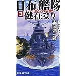 日布艦隊健在なり(にちふかんたいけんざいなり) (3) ハワイ、孤立の危機! (RYU NOVELS)