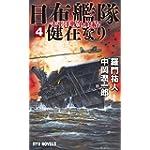 日布艦隊健在なり(にちふかんたいけんざいなり) (4) 太平洋戦争、終結! (RYU NOVELS)
