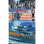 菊水の艦隊 (4) 明日のために (RYU NOVELS)