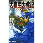 大東亜大戦記  帝国勝利への道 (RYU NOVELS)