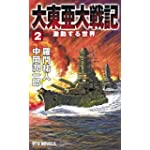 大東亜大戦記 (2) 激動する世界 (RYU NOVELS)