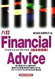 Financial Advice 基本解説編