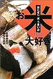 お米大好き―おにぎり・丼 うまい店100