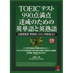 TOEICテスト990点満点達成のための英単語と英熟語—出題頻度順英単語1295と英熟語203