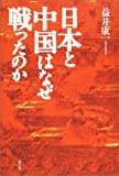 日本と中国はなぜ戦ったのか