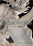 ギリシャ神話—Greek myths