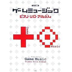 ゲームミュージック ピアノソロアルバム (楽譜)