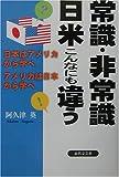 常識・非常識 日米こんなにも違う—日本はアメリカから学べ、アメリカは日本から学べ
