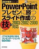 PowerPoint プレゼンに勝つスライド作成の技—2003/2002/2000対応