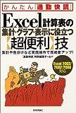 Excel計算表の集計・グラフ・表示に役立つ[超便利]技<Excel2003/2002/2000対応>