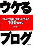 """ウケるブログ—Webで文章を""""読ませる""""ための100のコツ"""