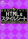 速習Webデザイン HTML&スタイルシート