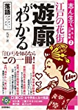 志ん生で味わう江戸情緒[2] 江戸の花街「遊廓」がわかる [CD-ROM付]