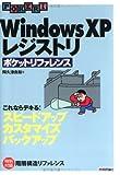 Windows XP レジストリ ポケットリファレンス