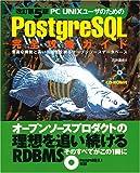 ○PostgreSQL完全攻略ガイド