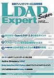 ○LDAP Expert