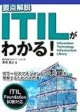 要点解説 ITILがわかる! — ITサービスマネジメントの本質を理解するための入門書