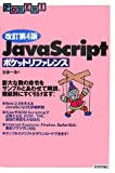 ����4�� JavaScript �|�P�b�g���t�@�����X