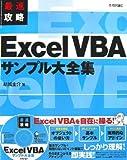 最速攻略 Excel VBA サンプル大全集