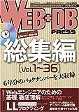 ○WEB+DB PRESS 総集編 Vol.1~36
