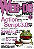 △WEB+DB PRESS Vol.41